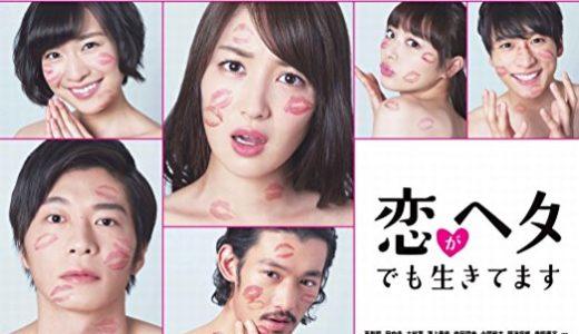 田中圭のドラマ恋ヘタ動画を見る方法!キャストは?