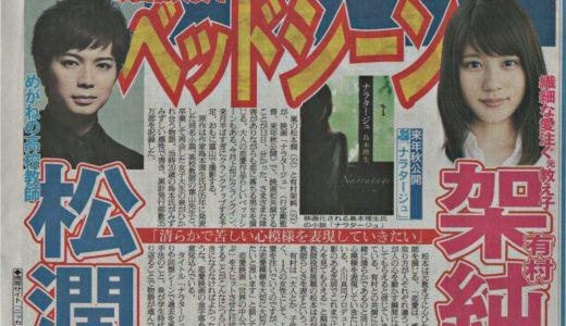 松本潤主演の映画『ナラタージュ』見どころやのロケ地はどこ?