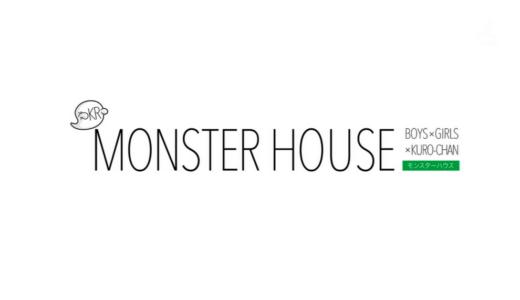 クロちゃんのモンスターハウスやキスはやらせ?見逃し動画を見る方法は?