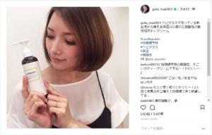後藤真希(ゴマキ)愛用コスメは?化粧品を調査してみた!
