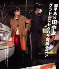 田中圭に薬物の噂?最新情報まとめ2019