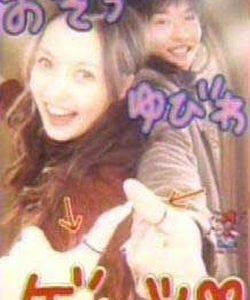 田中圭の高校時代の彼女が美人?画像やプリクラはある?